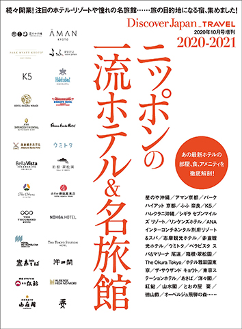 『Discover Japan-TRAVEL ニッポンの一流ホテル&名旅館2020-2021』(ディスカバー・ジャパン/税込1980円)