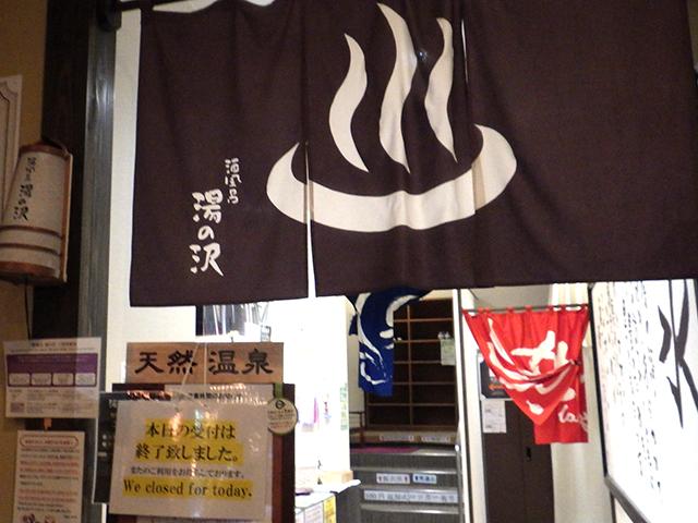 JR越後湯沢駅 温泉施設『酒風呂 湯の沢』