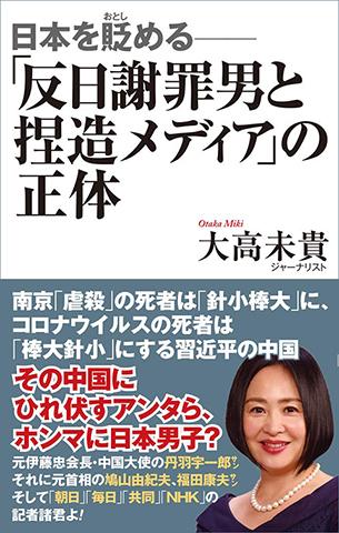 『「反日謝罪男と捏造メディア」の正体』(ワック出版:大高未貴 本体価格900円)