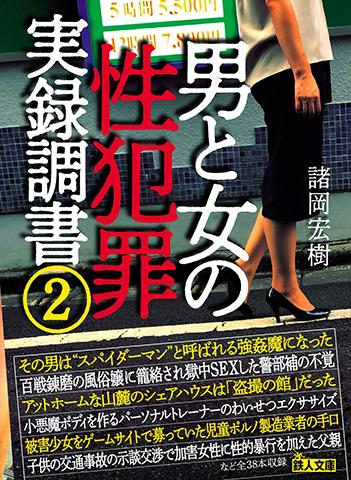 『男と女の性犯罪実録調書②』(鉄人社/本体価格680円)