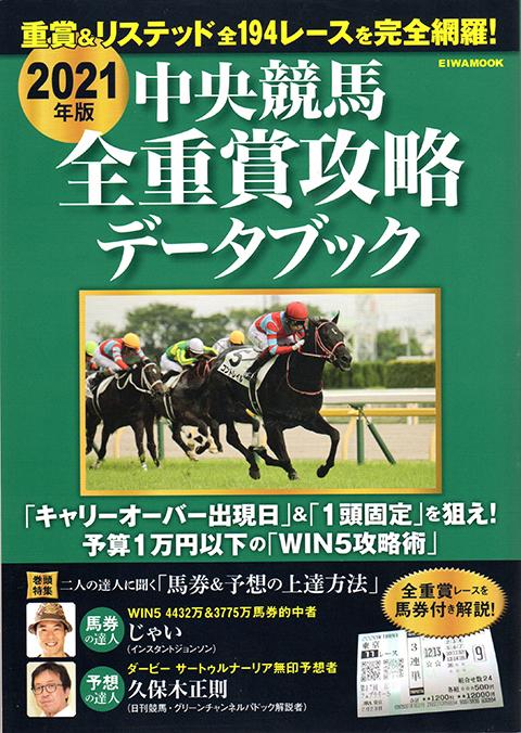 『中央競馬全重賞攻略データブック 2021年度版』(英和出版社/本体価格2000円)