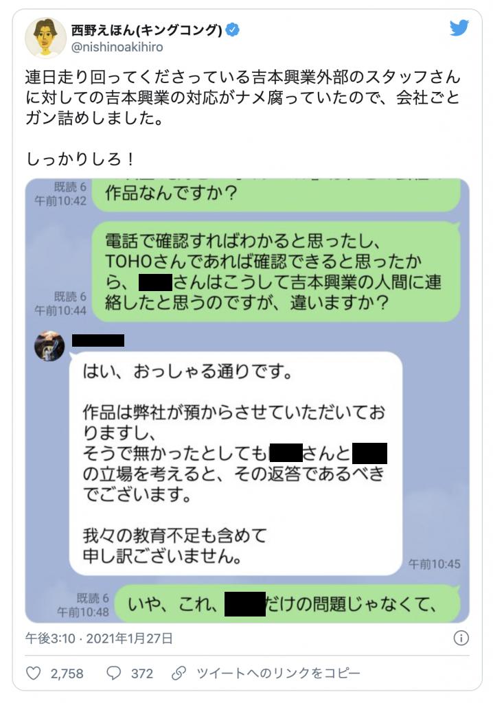 Line 西野