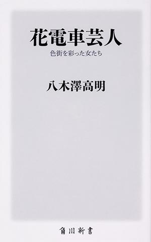 『花電車芸人 色街を彩った女たち』(角川新書:八木澤高明 本体価格900円)