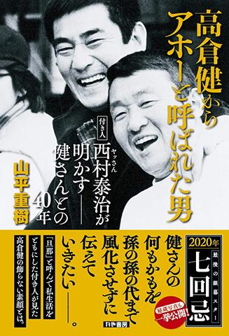 『高倉健からアホーと呼ばれた男』(かや書房/本体価格1980円)