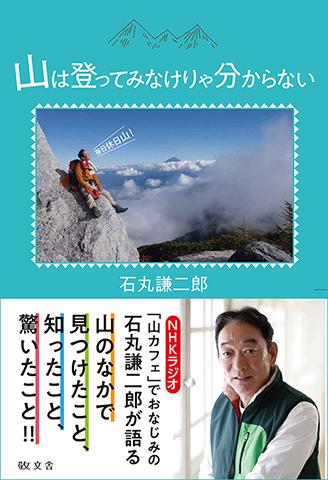 『山は登ってみなけりゃ分からない』敬文舎/本体価格1500円