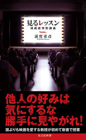 見るレッスン―映画史特別講義(光文社新書:蓮實重彦 本体価格820円)