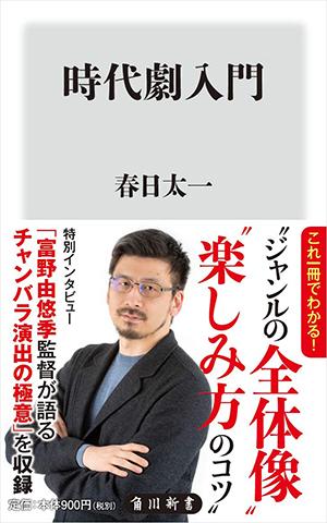 『時代劇入門』(角川新書:春日太一 本体価格900円