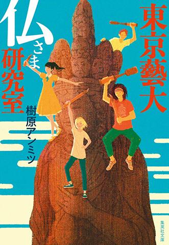 『東京藝大仏さま研究室』(集英社文庫/680円+税)
