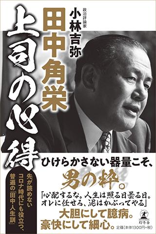 『田中角栄 上司の心得』(幻冬舎/1300円+税)