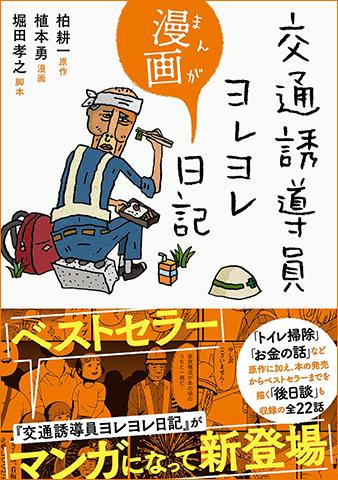 『交通誘導員ヨレヨレ漫画日記』(三五館シンシャ、フォレスト出版/1200円+税)