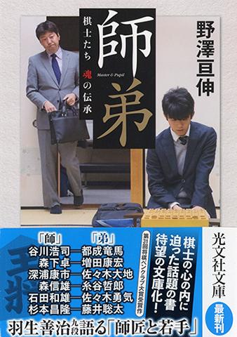 『師弟 棋士たち魂の伝承』(光文社/680円+税)