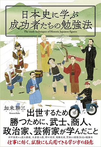 『日本史に学ぶ成功者たちの勉強法』(クロスメディア・パブリッシング発行:インプレス発売/1380円+税)