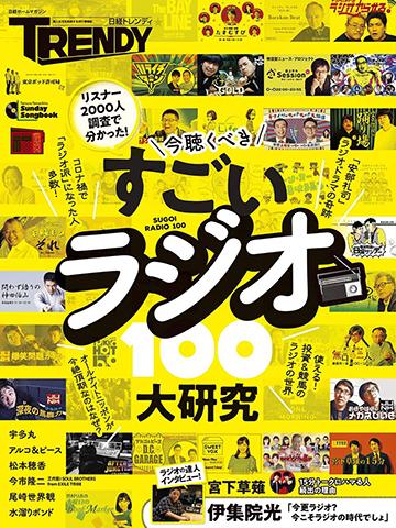 『すごいラジオ大研究100』(日経BP/税込1000円)