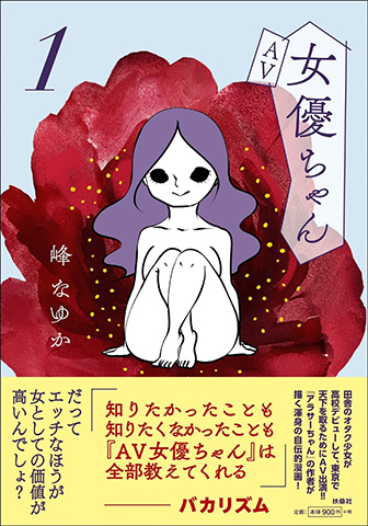 『AV女優ちゃん1』著者:峰なゆか~話題の1冊☆著者インタビュー