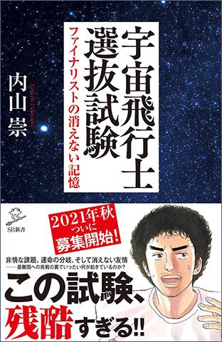 『宇宙飛行士選抜試験 ファイナリストの消えない記憶』SB新書/本体価格900円