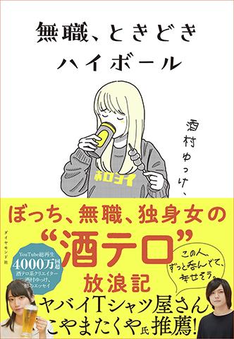 『無職、ときどきハイボール』(ダイヤモンド社/1430円)~本好きのリビドー/昇天の1冊
