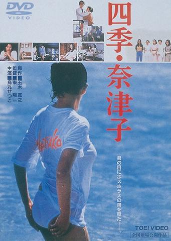 """『四季・奈津子』『レッスン』…美し過ぎる""""レズビアン映画""""誌上再現~Part1~"""