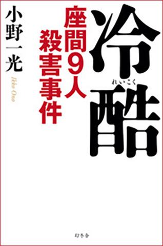 『冷酷 座間9人殺害事件』幻冬舎/本体価格1300円(C)週刊実話Web