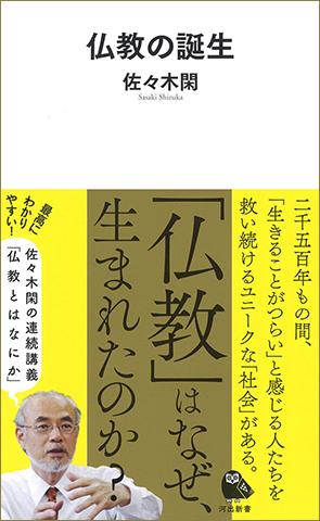 『仏教の誕生』(河出新書:佐々木閑 880円)~本好きのリビドー/悦楽の1冊