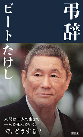 『弔辞』(講談社:ビートたけし 1000円)~本好きのリビドー/悦楽の1冊