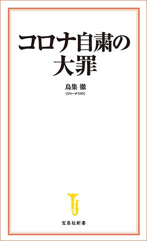 『コロナ自粛の大罪』著者:鳥集徹~話題の1冊☆著者インタビュー