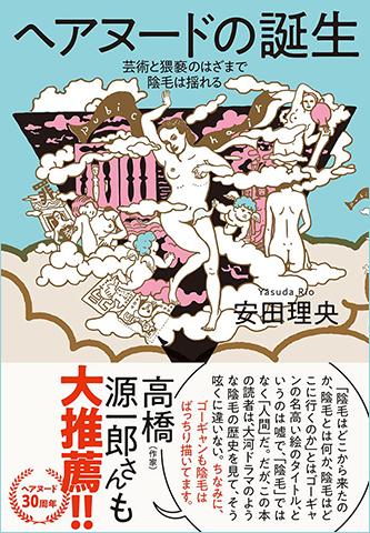 『ヘアヌードの誕生』(イースト・プレス/1980円)〜本好きのリビドー/昇天の1冊
