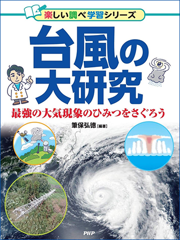 『台風の大研究 最強の大気現象のひみつをさぐろう』(PHP研究所/3520円)〜本好きのリビドー/昇天の1冊